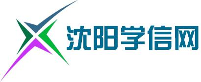 沈阳学信网简介