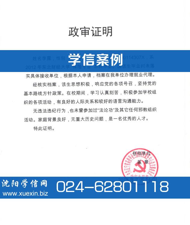 辽宁省高校毕业生就业创业服务中心人事代理如何办理政审证明?