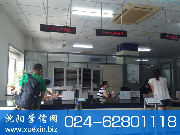沈阳市就业和人才服务局集体户口相关业务办理现场