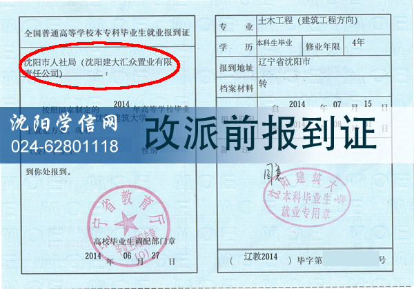辽宁省大学毕业生如何办理报到证改派?