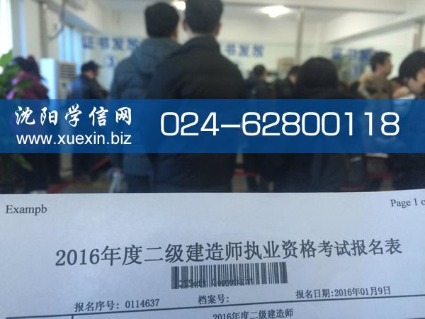 沈阳二级建造师执业资格考试报名现场