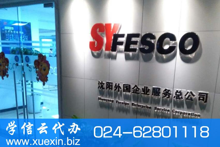 沈阳外国企业服务总公司(SYFESCO)住房公积金如何转移?