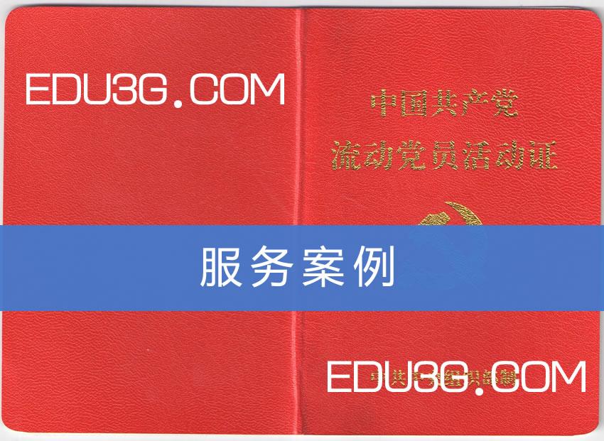 辽宁省大学生就业局党员组织关系如何转出?