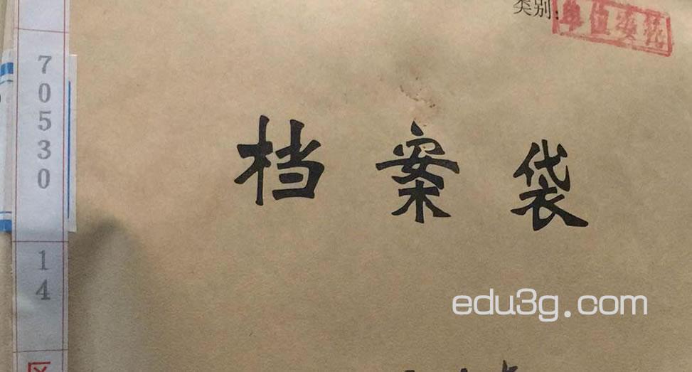 沈阳人事档案毕业生档案如何查询?
