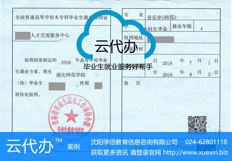 吉林通化师范学院高校毕业生报到证改派服务案例