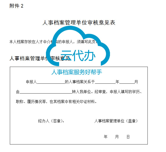 专业技术职务任职资格评审-沈阳存档人员人事档案管理单位审核意见表