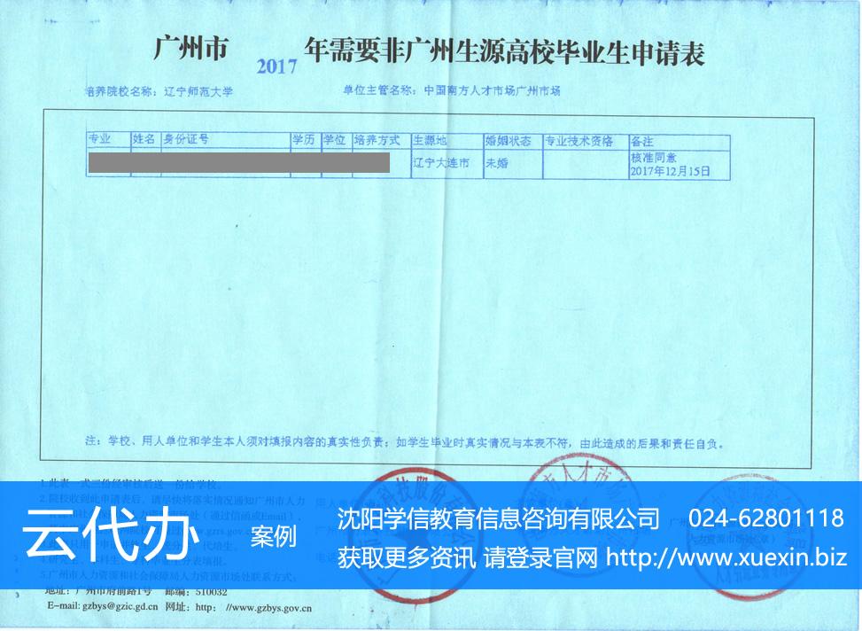 辽宁高校毕业生改派到广州需办理非广州生源高校毕业生申请表