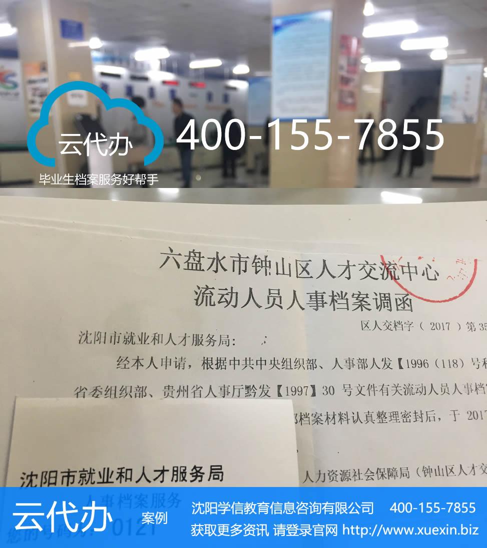 沈阳市就业和人才服务局毕业生档案转出代办服务