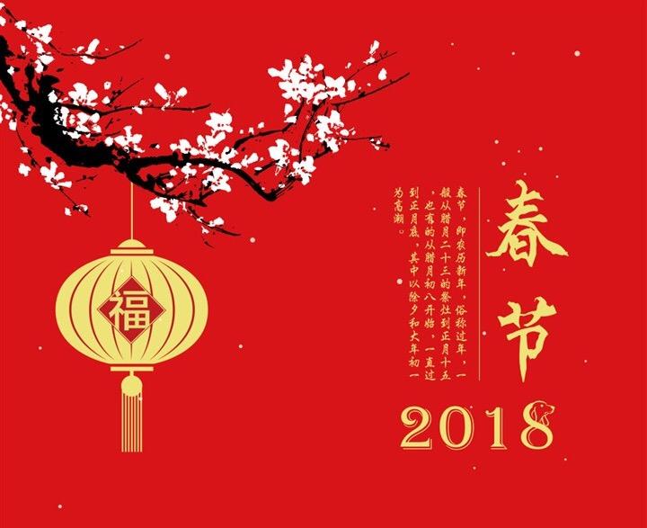 我司2018年春节假期安排