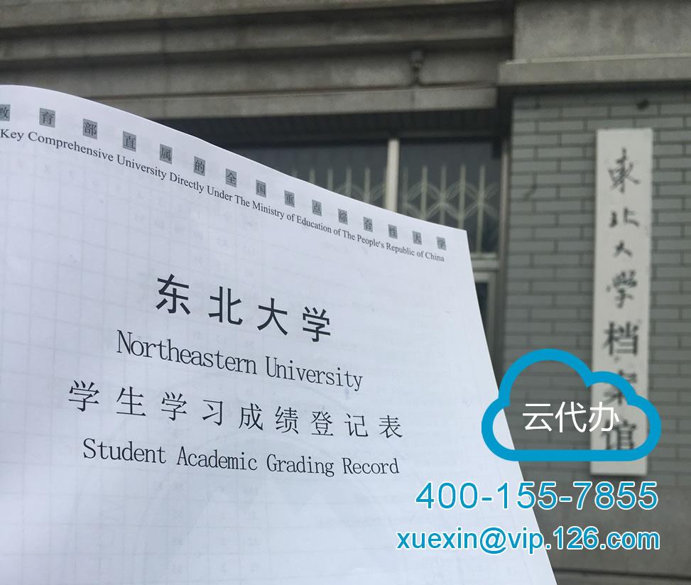 东北大学毕业生中英文成绩单、学历证明、学位证明翻译代办服务