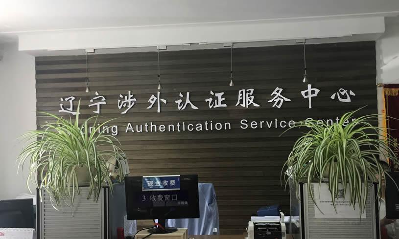辽宁涉外认证服务中心