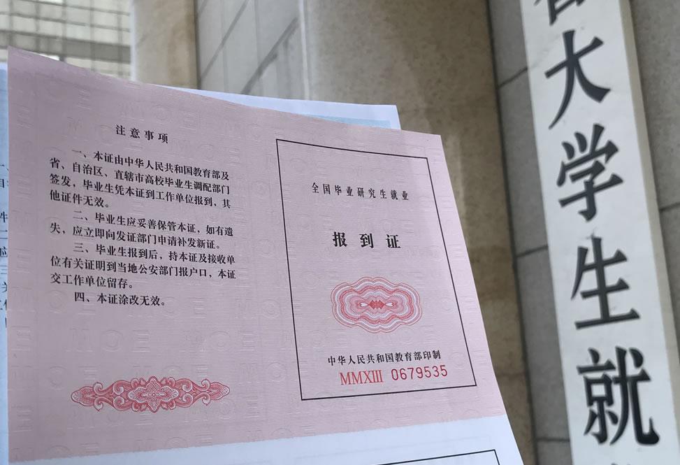 辽宁毕业生报到证派遣或改派到上海所需材料