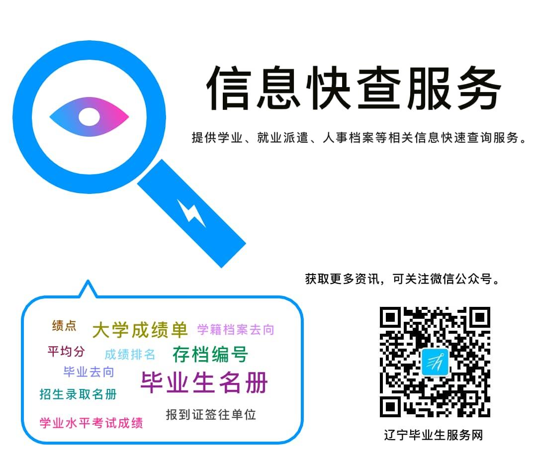 辽宁沈阳毕业生档案去向快速查询服务