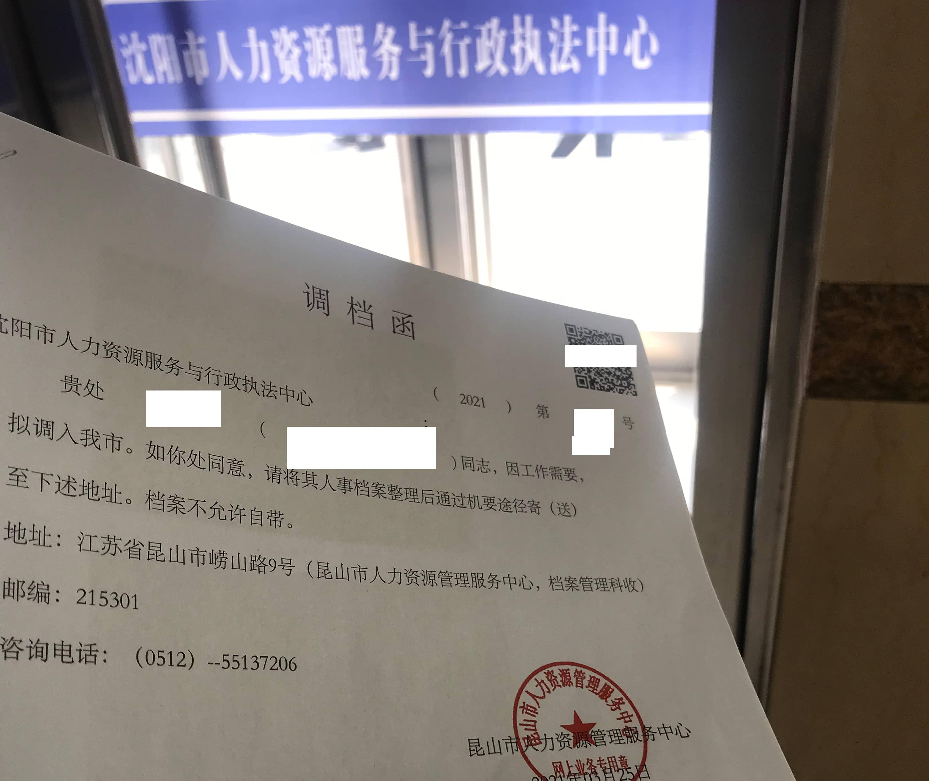 沈阳市人力资源服务与行政执法中心人事档案转昆山人才